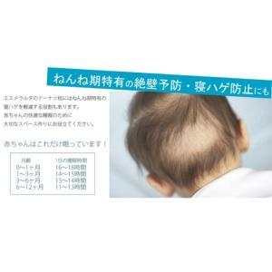 ドーナツ枕 ベビー枕 絶壁防止 ドーナツピロー 赤ちゃん まくら  寝ハゲ対策 日本製  ESMERALDA エスメラルダ ain01|knktrading|06