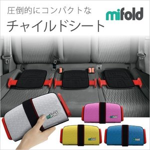 mifold マイフォールド チャイルドシート ジュニアシート ブースターシート 子供 ドライブ 軽量 小さい 持ち運び 省スペース ギフト 出産祝い ddw01