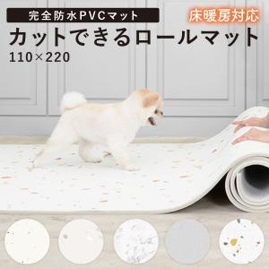 【予約8月中旬入荷】 ドッグザリ カットできる ロールマット 防水 抗菌 PVC マット フリーカッ...