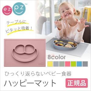 シリコン製 ベビー食器 イージーピージー ハッピーマット ezpz シリコン ランチョンマット 赤ちゃん 食器 edu01