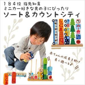 知育玩具 ミニカー 積み木 指先 棒通し 紐通し ごっこ遊び ペグ 数 木製 I'm toy  1歳 2歳 男 女 誕生日 プレゼント クリスマス edu09