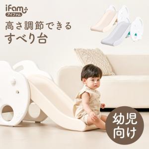 すべり台 滑り台 室内 キッズコーナー キッズスペース おしゃれ 安全 ifam 0歳 1歳 男 女...