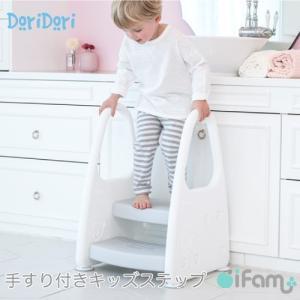踏み台 子供用 ステップ 昇降 踏台 手すり付きキッズステップ おしゃれ 子ども トイレ 洗面所 白...