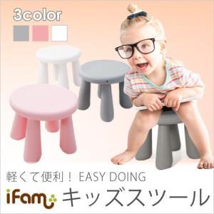 キッズチェア 椅子 丸イス いす 幼児 子供 キッズ 低い 軽い 折りたたみ スツール 安い 可愛い ifam if82|knktrading