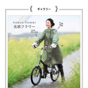自転車 レインポンチョ レディース レインケープ アウトドア レインコート 梅雨 雨具 フェス カッパ はっ水 ChouChouPoche kami07|knktrading|14