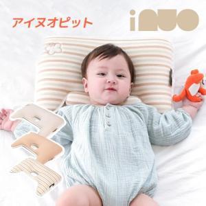 アイヌオ ベビーネッククッション ネック枕 inuo kdp02