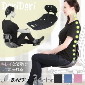 送料無料 腰ラクラク エスバック コンフォート レギュラー S-BACK comfort FORVIC 腰痛防止 腰痛対策 椅子 腰痛クッション novac02 doridori