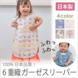 日本製 スリーパー(ベビー用)6重織ガーゼ サイズ:60〜95cm 素材:6重ガーゼ 綿100% 洗...