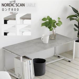 【代引不可】テーブル ローテーブル 北欧 白 大理石風 マーブル ロングテーブル サイドテーブル お...