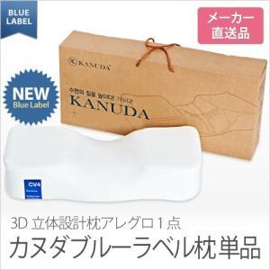枕 カヌダ ブルーラベル 単品 3D立体設計枕アレグロ1点 カヌダ枕 まくら 肩こり カバーつき 横...