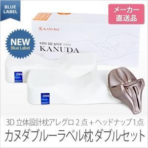 枕 カヌダ ダブルセット 3D立体設計枕アレグロ2点+ヘッドナップ まくら 肩こり 横向き いびき防...