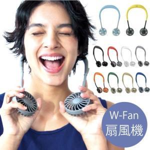 ■いつでもどこでも、首にかけるだけの携帯用扇風機です。<br> ■持つ必要がないので、手...