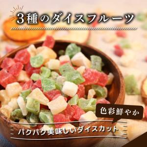 ドライフルーツ ダイスカット 3種のキューブミックス 70g 単品 ストロベリー アップル キウイ おしゃれ かわいい knopp
