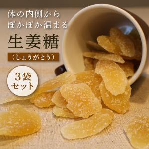 しょうが 生姜糖 ドライジンジャー 70g 3袋セット 冷え性対策 ドライフルーツ 乾燥野菜 乾燥生姜 knopp