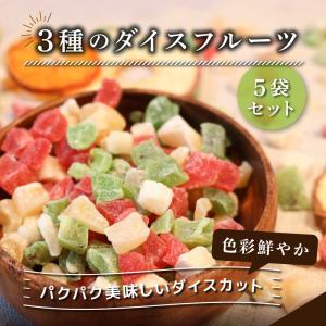 ダイスカット ドライフルーツ ストロベリー アップル キウイ 3種のキューブミックス 70g 5袋セット おしゃれ かわいい knopp