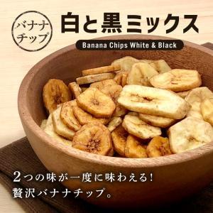 バナナチップス 黒糖バナナチップス 白と黒ミックス 90g 単品 ドライフルーツ 黒糖 バナナ バナナチップ おやつ 乾燥果実 フルーツチップ|knopp