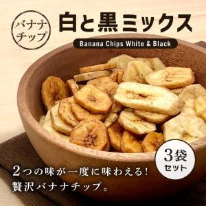 黒糖バナナチップス バナナチップス 白と黒ミックス 90g 3袋セット ドライフルーツ 黒糖 バナナ バナナチップ おやつ 乾燥果実 フルーツチップ|knopp