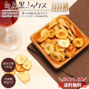 ドライフルーツ バナナチップス 黒糖バナナチップス 白と黒ミックス 90g 5袋セット 黒糖 バナナ バナナチップ おやつ 乾燥果実 フルーツチップ|knopp