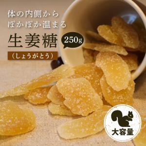 生姜糖 250g 単品 業務用 大容量 ドライジンジャー 乾燥生姜 しょうが おやつ 冷え性 体が温まる ドライフルーツ knopp