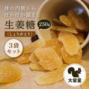 生姜糖 ドライジンジャー 250g 3袋セット 大容量 業務用 乾燥生姜 しょうが おやつ 冷え性 体が温まる ドライフルーツ knopp