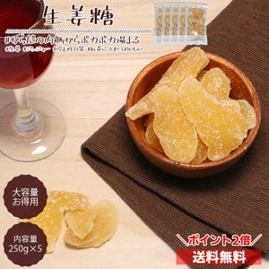 業務用 生姜糖 ドライジンジャー 250g 5袋セット 大容量 乾燥生姜 しょうが おやつ 冷え性 体が温まる ドライフルーツ knopp