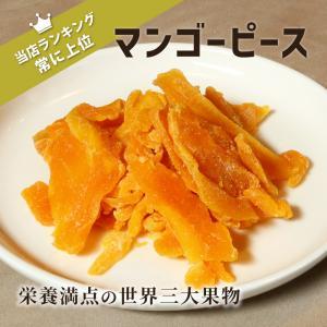 マンゴー ドライフルーツ マンゴーピース 80g 単品 くだもの 乾燥果物 乾燥果実 フルーツ おいしい 人気 knopp