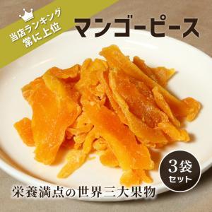 ドライフルーツ マンゴー マンゴーピース 80g 3袋セット 乾燥果物 乾燥果実 くだもの おいしい 人気 フルーツ knopp