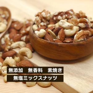 ミックスナッツ 無添加 無香料 80g 単品 アーモンド カシューナッツ くるみ ナッツ MIX 定番 健康食 美容食|knopp