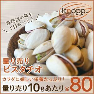 ナッツ ピスタチオ量り売り 10gあたり80円 ポイント消化(配送区分A)kp