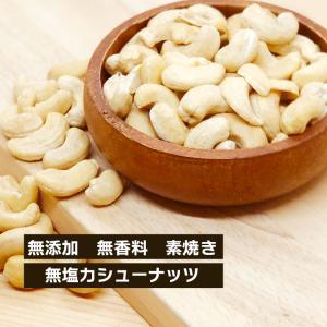 ローストカシューナッツ 無添加 無塩 無香料 80g 単品 おやつ おつまみ ナッツ 美味しい カシューナッツ|knopp