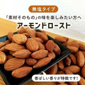 アーモンド ローストアーモンド 素焼きアーモンド 80g 単品 無塩 無添加 無香料 おつまみ おやつ|knopp
