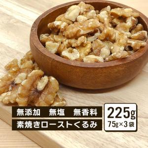 くるみ むきクルミ 無添加 無塩 無香料 65g 3袋セット 胡桃 ナッツ おつまみ おやつ お酒のお供|knopp