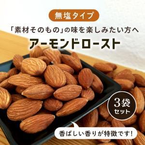 アーモンド ローストアーモンド 素焼きアーモンド 80g×3袋セット 無塩 無添加 無香料 おつまみ おやつ|knopp