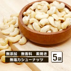 ローストカシューナッツ 無添加 無塩 無香料 80g 5袋セット おやつ おつまみ ナッツ 美味しい カシューナッツ|knopp