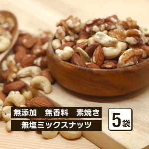 ミックスナッツ 無添加 無香料 80g 5袋セット アーモンド カシューナッツ くるみ ナッツ MIX 定番 シンプル 健康食 美容食|knopp