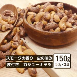 スモークカシューナッツ 燻製皮付きカシューナッツ 80g 3袋セット おつまみ 燻製 スモーク スモークナッツ おやつ 香りがいい|knopp