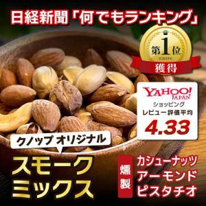 日本経済新聞「何でもランキング」1位! ナッツ 燻製 カシューナッツ アーモンド ピスタチオ スモークミックス 80g メール便送料無料