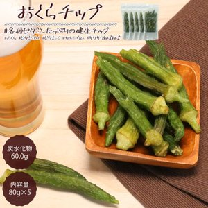 野菜チップス おくらチップ 80g 5袋セット オクラチップス ドライフルーツ 栄養満点 乾燥野菜|knopp
