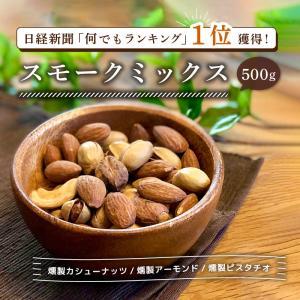 ミックスナッツ 燻製 業務用 スモークミックス 500g 単品 ピスタチオ アーモンド カシューナッツ 燻製ナッツ 人気 定番|knopp