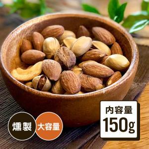 ミックスナッツ 燻製 スモークミックス 150g 単品 大容量 ピスタチオ アーモンド カシューナッツ 燻製ナッツ|knopp