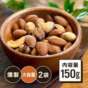 ミックスナッツ 燻製 スモークミックス 150g×2袋セット 大容量 ピスタチオ アーモンド カシューナッツ 燻製ナッツ|knopp
