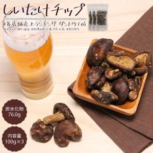 しいたけチップ 野菜チップ 100g 3袋セット ドライフルーツ 乾燥野菜 シイタケチップス 栄養満点|knopp