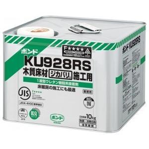 コニシボンド 直貼りフロア施工用接着剤 KU928RS 10kg入