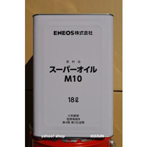 スーパーオイルM10  18L缶 JX日鉱日石エネルギー|ko-chem-store