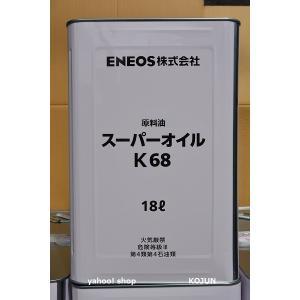 スーパーオイルNシリーズ 18L缶 粘度46/68  JX日鉱日石エネルギー|ko-chem-store