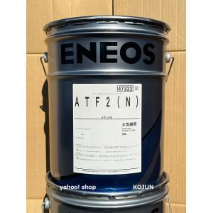 ATFII(N) 20L缶 JX日鉱日石エネルギー|ko-chem-store
