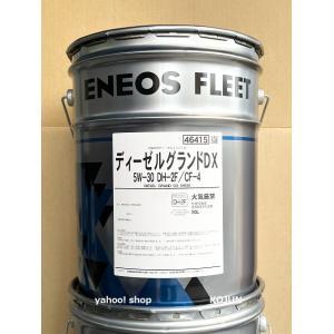 ディーゼルグランド DX 5W-30 20L缶 JX日鉱日石エネルギー|ko-chem-store