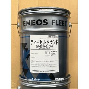 ディーゼルグランド 10W-30 15W-40 20L缶 JX日鉱日石エネルギー |ko-chem-store