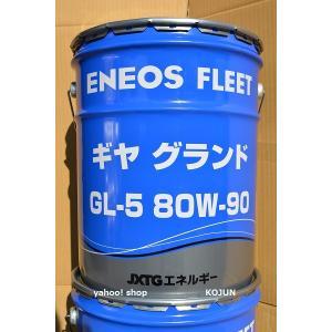 ギヤグランド GL-5 80W-90 20L缶 JX日鉱日石エネルギー|ko-chem-store