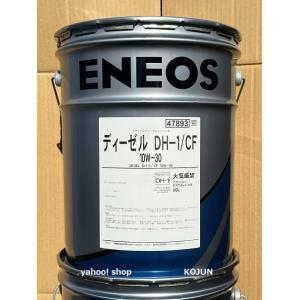 ディーゼル DH-1/CF 20L缶 JX日鉱日石エネルギー|ko-chem-store